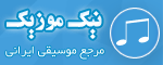 مرجع موسیقی ایرانی
